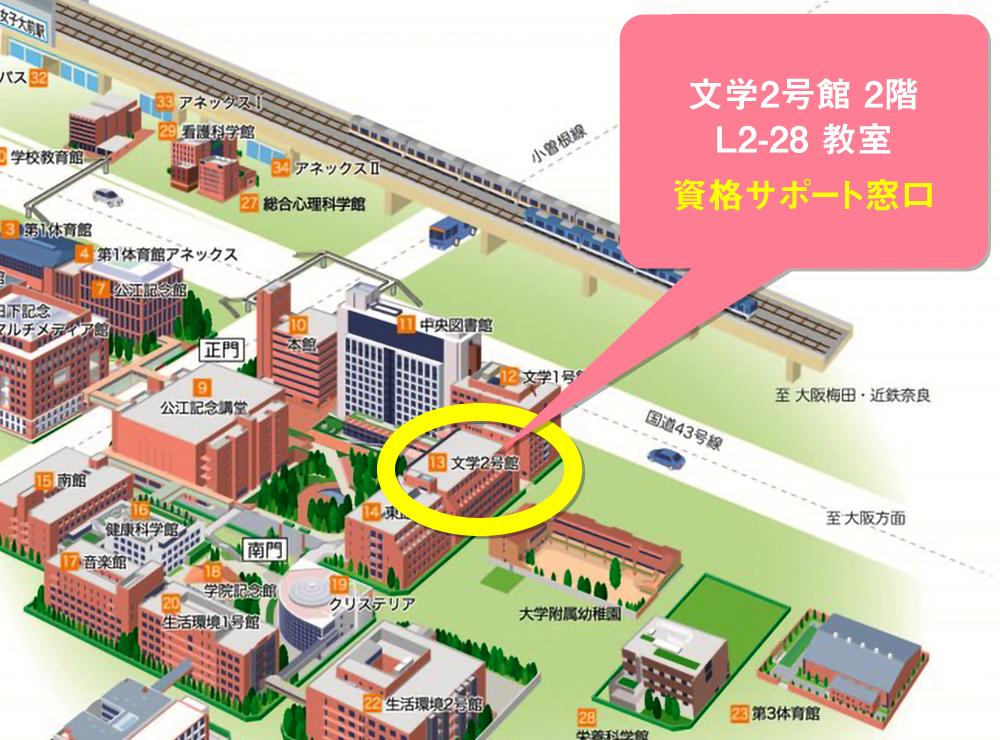 武庫川女子大学マップ
